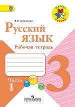 ГДЗ решебник по русскому языку 3 класс рабочая тетрадь Канакина