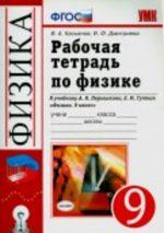 ГДЗ решебник по физике 9 класс рабочая тетрадь Касьянов Дмитриева