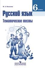 ГДЗ решебник по русскому языку 6 класс тематические тесты Каськова