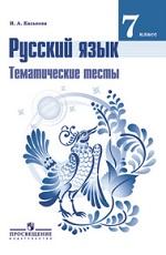 ГДЗ по русскому языку 7 класс тематические тесты Каськова