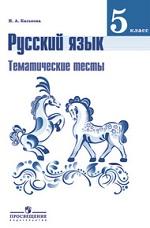 ГДЗ решебник по русскому языку 5 класс тематические тесты Каськова