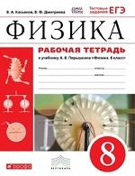 ГДЗ решебник по физике 8 класс рабочая тетрадь Касьянов