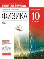 ГДЗ решебник по физике 10 класс рабочая тетрадь Касьянов Дмитриева