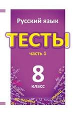 ГДЗ решебник по русскому языку 8 класс тесты Книгина
