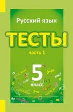ГДЗ по русскому языку 5 класс тесты Книгина