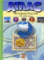 ГДЗ решебник по истории 7 класс контурные карты Колпаков Пономарев
