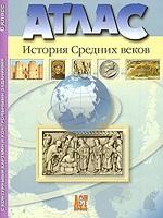 ГДЗ решебник по истории 6 класс контурные карты Колпаков Пономарев