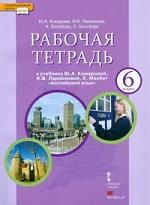 ГДЗ решебник по английскому языку 6 класс рабочая тетрадь Комарова Ларионова