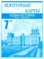 ГДЗ решебник по истории 7 класс контурные карты Пономарев Новая история