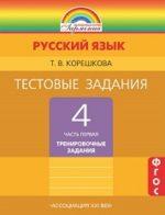 ГДЗ решебник по русскому языку 4 класс рабочая тетрадь Корешкова