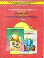 Контрольные работы по математике 3 класс Козлова Рубин ГДЗ