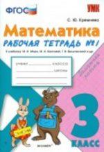 ГДЗ решебник по математике 3 класс рабочая тетрадь Кремнева к учебнику Моро