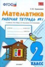 ГДЗ решебник по математике 2 класс рабочая тетрадь Кремнева к учебнику Моро