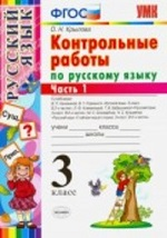 ГДЗ решебник по русскому языку 3 класс контрольные работы Крылова