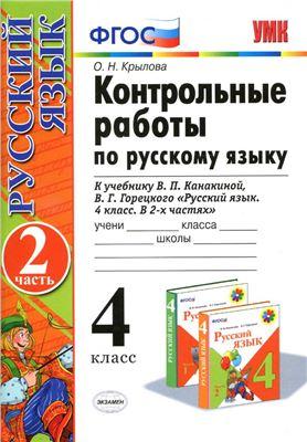 Контрольные работы по русскому языку 4 класс Крылова ГДЗ
