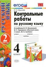 ГДЗ решебник по русскому языку 4 класс КИМ Крылова