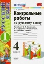 ГДЗ решебник по русскому языку 4 класс контрольные работы Крылова к учебнику Канакиной