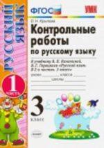 ГДЗ решебник по русскому языку 3 класс контрольные работы Крылова Канакина