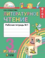 ГДЗ решебник по литературному чтению 3 класс рабочая тетрадь Кубасова