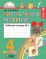 ГДЗ решебник по литературному чтению 4 класс рабочая тетрадь Кубасова