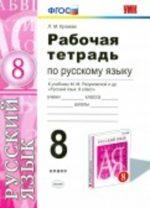 ГДЗ решебник по русскому языку 8 класс рабочая тетрадь Кулаева к учебнику Разумовской