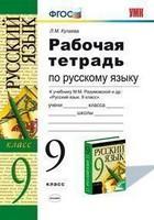 ГДЗ решебник по русскому языку 9 класс рабочая тетрадь Кулаева к учебнику Разумовской