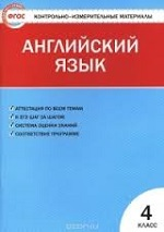 Контрольные работы по английскому языку 4 класс Кулинич ГДЗ
