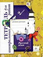 ГДЗ решебник по русскому языку 2 класс рабочая тетрадь Кузнецова