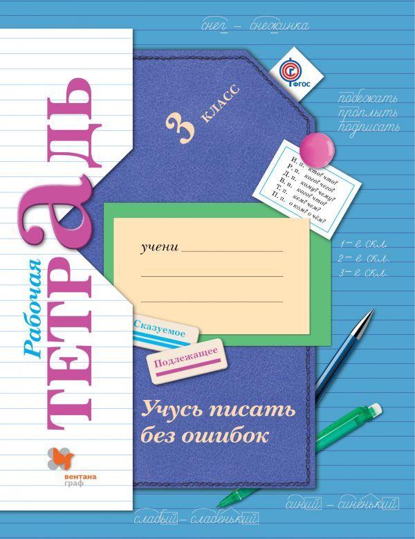 Рабочая тетрадь по русскому языку 2 класс Кузнецова ГДЗ
