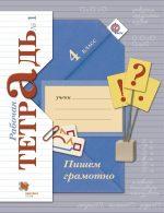 ГДЗ решебник по русскому языку 4 класс рабочая тетрадь пишем грамотно Кузнецова
