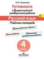 ГДЗ решебник по русскому языку 4 класс проверочные работы Кузнецова