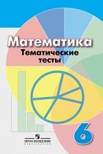 ГДЗ решеебник по математике 6 класс тематические тесты Кузнецова