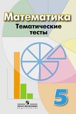 ГДЗ решебник по математике 5 класс тематические тесты Кузнецова