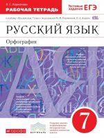 ГДЗ решебник по русскому языку 7 класс рабочая тетрадь Ларионова к учебнику Разумовской