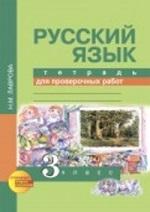 ГДЗ решебник по русскому языку 3 класс проверочные работы Лаврова
