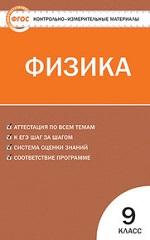 Контрольно-измерительные материалы по физике 9 класс Лозовенко ГДЗ