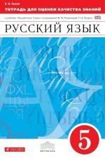 ГДЗ решебник по русскому языку 5 класс рабочая тетрадь Львов