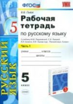 ГДЗ решебник по русскому языку 5 класс рабочая тетрадь Львов к учебнику Разумовской