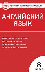 Контрольно-измерительные материалы по английскому языку 8 класс Лысакова ГДЗ