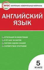 ГДЗ решебник по английскому языку 5 класс КИМ Лысакова