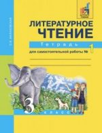 ГДЗ решебник по литературному чтению 3 класс рабочая тетрадь Малаховская