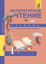 ГДЗ решебник по литературному чтению 1 класс рабочая тетрадь Малаховская