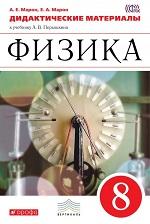 ГДЗ решебник по физике 8 класс дидактические материалы Марон Перышкин