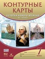ГДЗ решебник по истории 7 класс контурные карты Мартынова