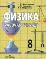 ГДЗ решебник по физике 8 класс рабочая тетрадь Мартынова Иванова