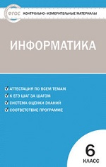 ГДЗ решебник по информатике 6 класс КИМ Масленикова