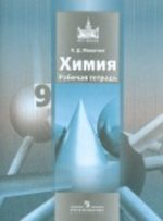 ГДЗ решебник по химии 9 класс рабочая тетрадь Микитюк