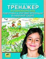 ГДЗ решебник по окружающему миру 4 класс Мишакина Гладкова Чижикова