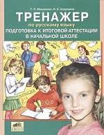 ГДЗ решебник по русскому языку 4 класс тетрадь тренажёр Мишакина