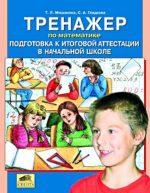 ГДЗ решебник по математике 4 класс Мишакина подготовка к итоговой аттестации в начальной школе